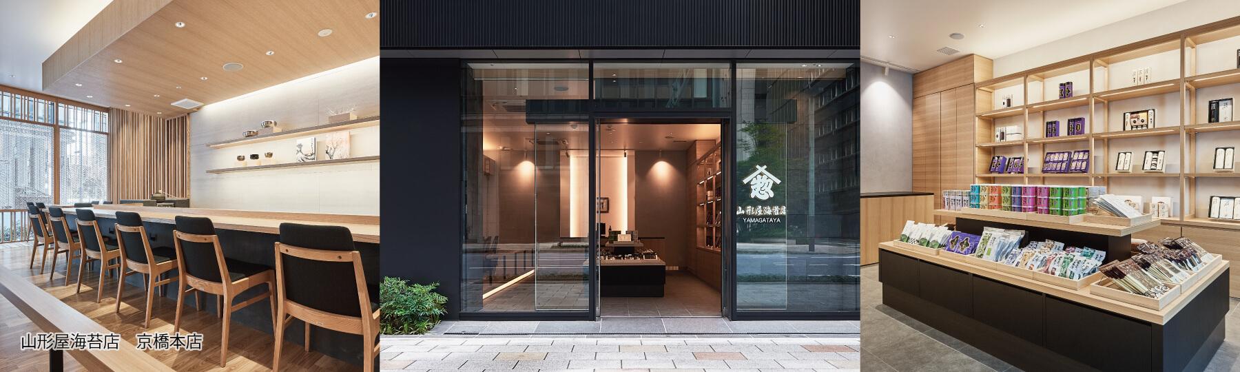 新京橋本店
